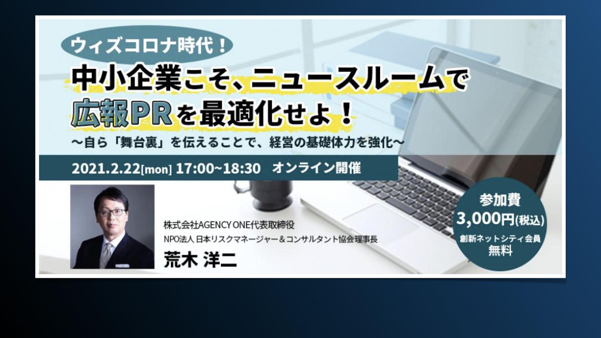 2月22日(月)、創新基本セミナーで当社代表・荒木 洋二が講師として登壇
