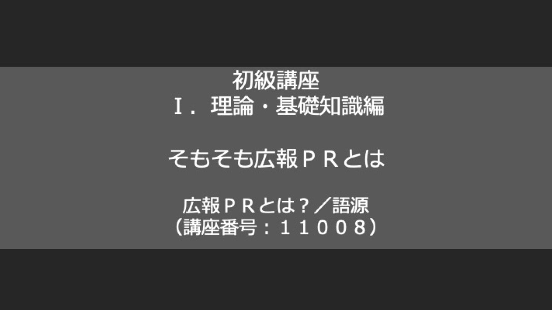 初級講座 Ⅰ.理論・基礎知識 「広報PRとは?/語源」
