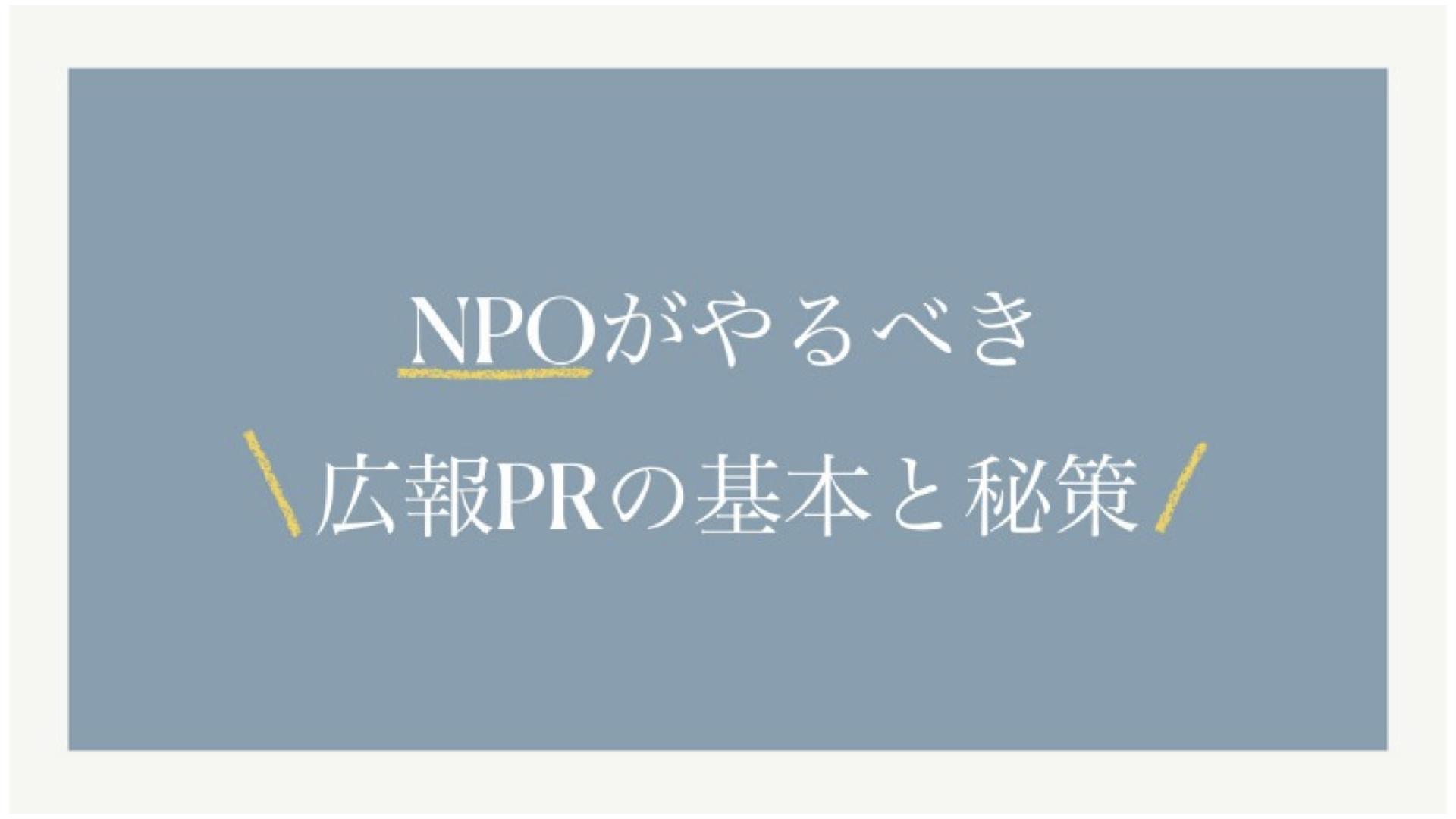 """【ウェビナー】4月22日、NPOニュースと共同のオンラインセミナーを開催します。「NPO理事長 兼 PR会社社長が、そのノウハウを大公開! """"NPOがやるべき広報PRの基本と秘策!""""」"""