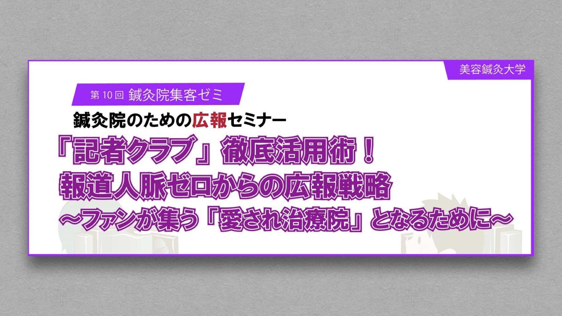 代表の荒木が一般社団法人 日本鍼灸協会の「【美容鍼灸大学 鍼灸院集客ゼミ】 鍼灸院のための広報セミナー」に登壇します。