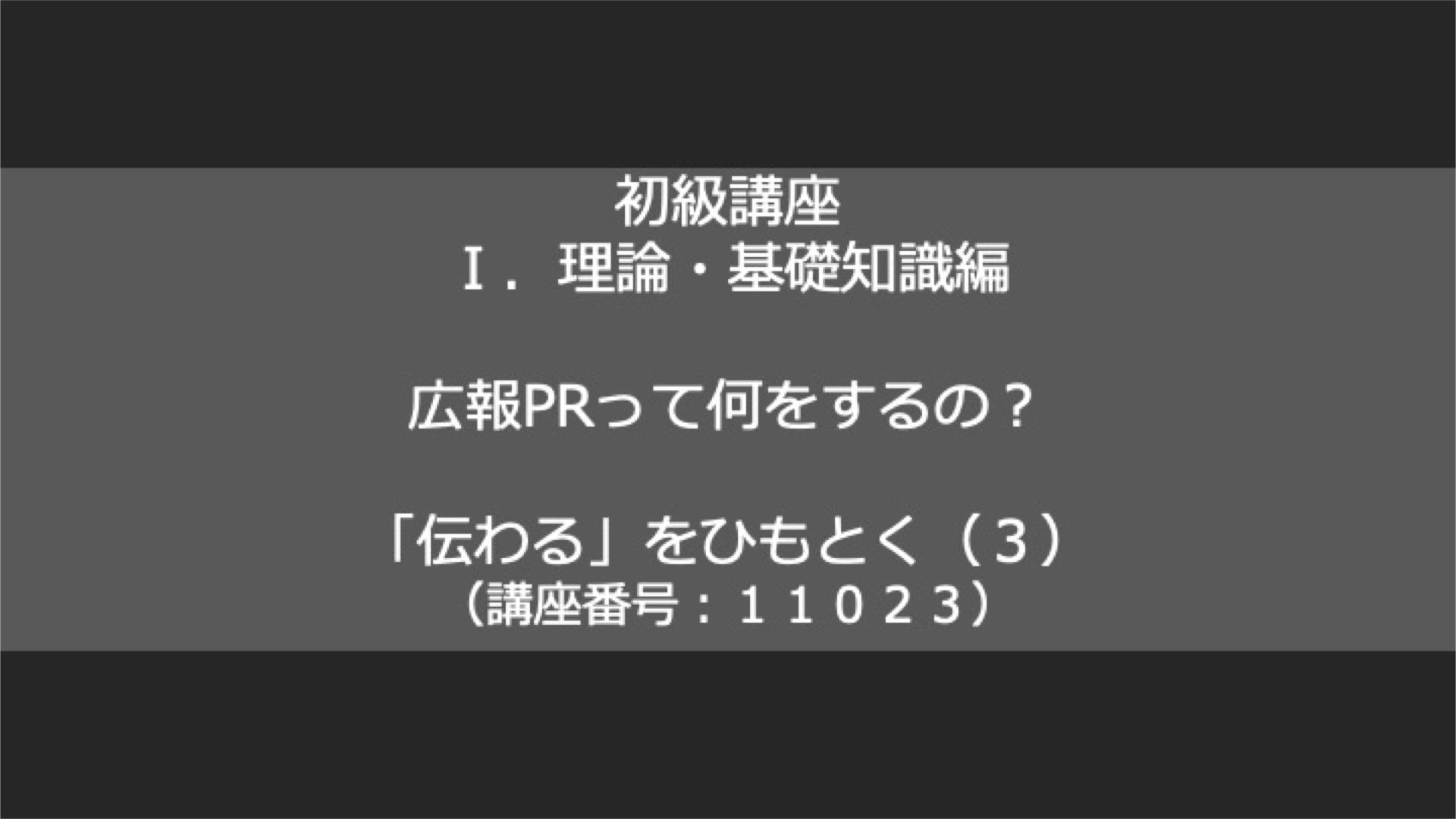 初級講座 Ⅰ.理論・基礎知識 広報PRって何をするの? 伝わるをひもとく(3)