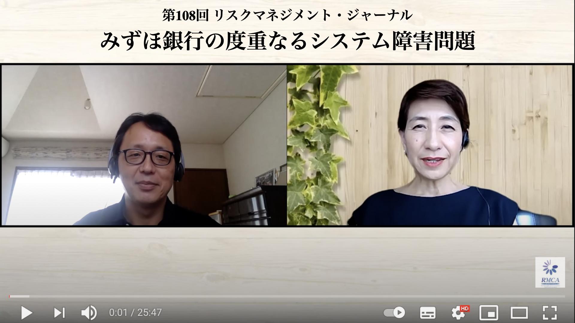 NPO法人日本リスクマネジャー&コンサルタント協会運営「RMCAチャンネル」に代表の荒木が出演