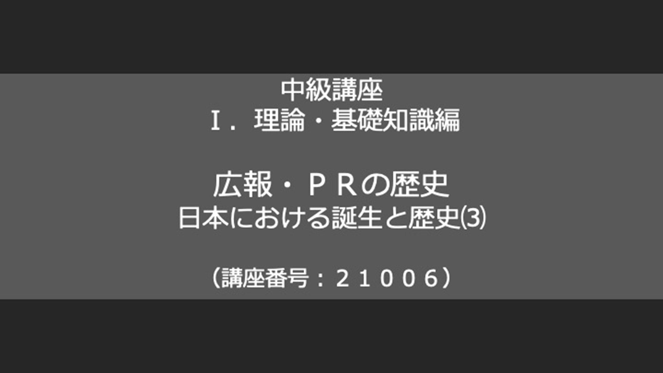 中級講座 Ⅰ.理論・基礎知識 広報・PRの歴史 日本における誕生と歴史(3)