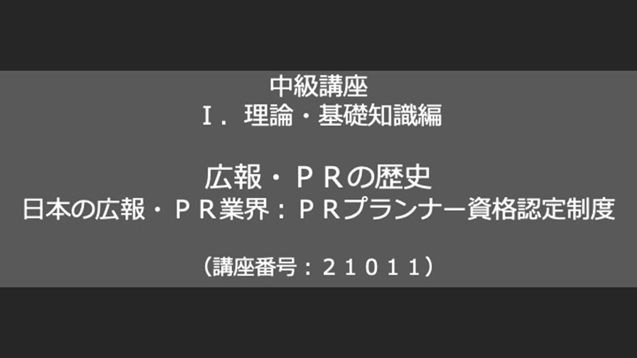 中級講座 Ⅰ.理論・基礎知識 広報・PRの歴史 日本の広報・PR業界:PRプランナー資格認定制度